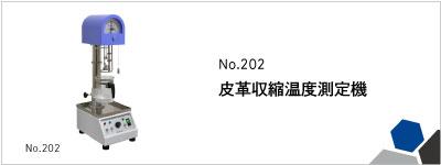No.202 皮革収縮温度測定機
