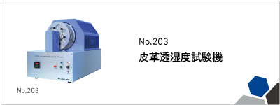 No.203 皮革透湿度試験機