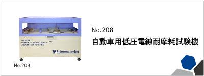 No.208 自動車用低圧電線耐摩耗試験機