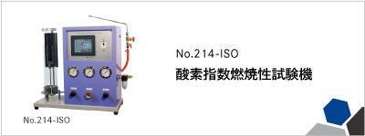 No.214-ISO 酸素指数燃焼性試験機