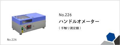 No.226 ハンドルオメーター