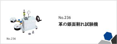 No.236 革の銀面割れ試験機