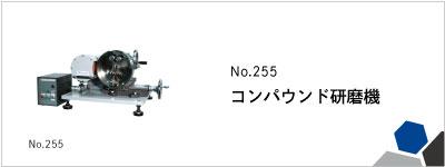 No.255 コンパウンド研磨機