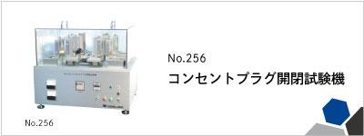 No.256 コンセントプラグ開閉試験機