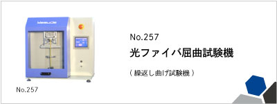 No.257 光ファイバ屈曲試験機