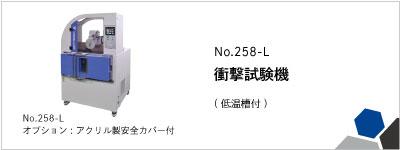258-L 衝撃試験機