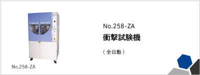258-ZA 衝撃試験機