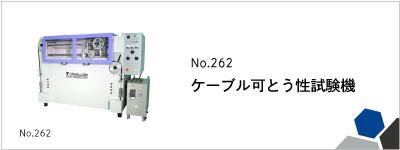 No.262 ケーブル可とう性試験機