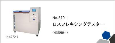270-L ロスフレキシングテスター