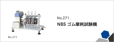 271 NBSゴム摩耗試験機