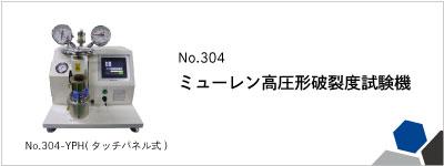 No.304 ミューレン高圧形破裂度試験機