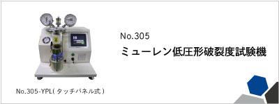 No.305 ミューレン低圧形破裂度試験機