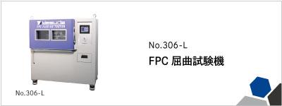 No.306-L FPC屈曲試験機