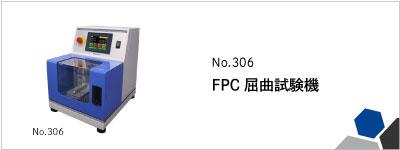 No.306 FPC屈曲試験機
