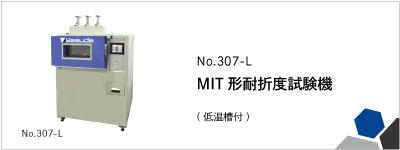 No.307-L MIT形耐折度試験機