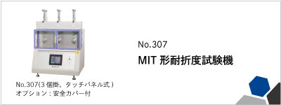 No.307 MIT形耐折度試験機