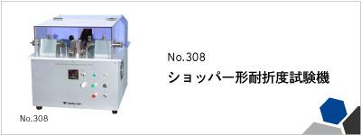 No.308 ショッパー形耐折度試験機