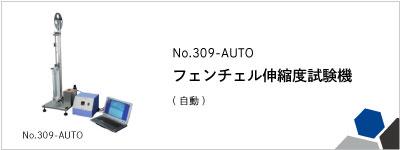 No.309-AUTO フェンチェル伸縮度試験機
