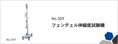 No.309 フェンチェル伸縮度試験機