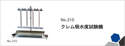 No.310 クレム吸水度試験機