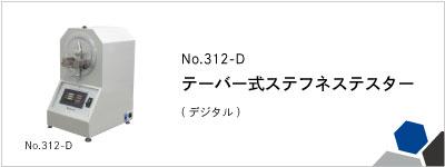 No.312-D テーバー式ステフネステスター