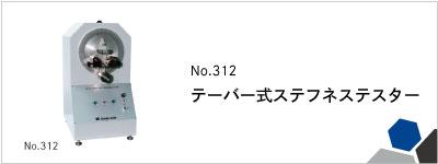 No.312 テーバー式ステフネステスター