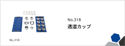 No.318 透湿カップ