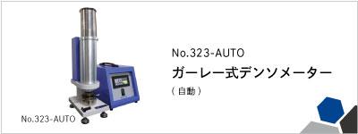 No.323-AUTO ガーレー式デンソメーター