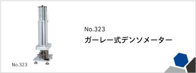 No.323 ガーレー式デンソメーター