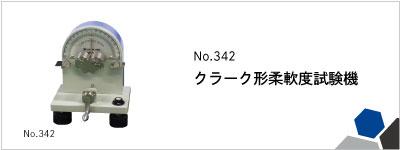 No.342 クラーク形柔軟度試験機