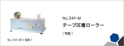 349-M テープ圧着ローラー
