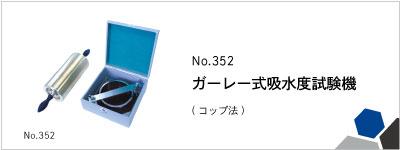 No.352 ガーレー式吸水度試験機