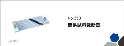 353 簡易試料裁断器
