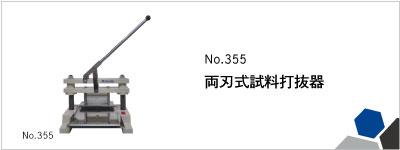 355 両刃式試料打抜器
