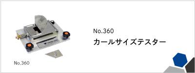 No.360  カールサイズテスター