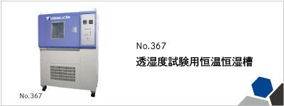 367 透湿度試験用恒温恒湿槽