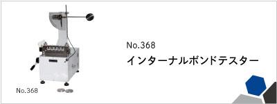 No.368 インターナルポンドテスター