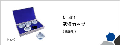 No.401 透湿カップ