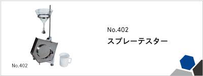 No.402 スプレーテスター
