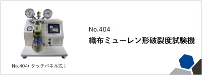 No.404 織布ミューレン形破裂度試験機