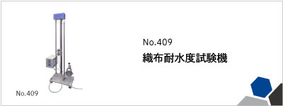 No.409 織布耐水度試験機