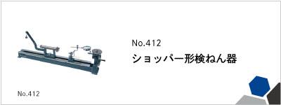 No.412 ショッパー形検ねん器