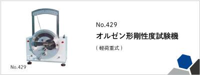 No.429  オルゼン形剛性度試験機