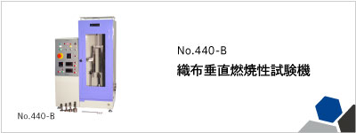 440-B 織布垂直燃焼性試験機