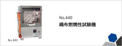 440 織布燃焼性試験機