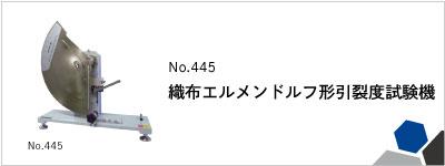 No.445 織布エルメンドルフ形引裂度試験機