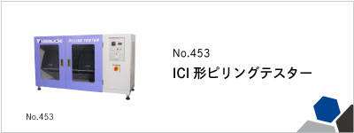 No.453 ICI形ピリングテスター