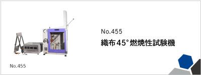 455 織布45°燃焼性試験機
