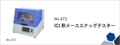 No.473 ICI形メーススナッグテスター