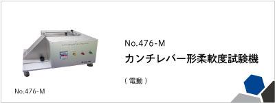 No476-M カンチレバー形柔軟度試験機
